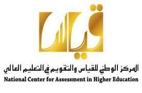 المركز الوطني للقياس و التقويم في التعليم العالي-national center for assenssment in higher education