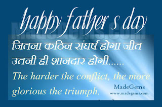 latest happy fathers day hindi shayari and kavita , poem Sms Wishes in hindi
