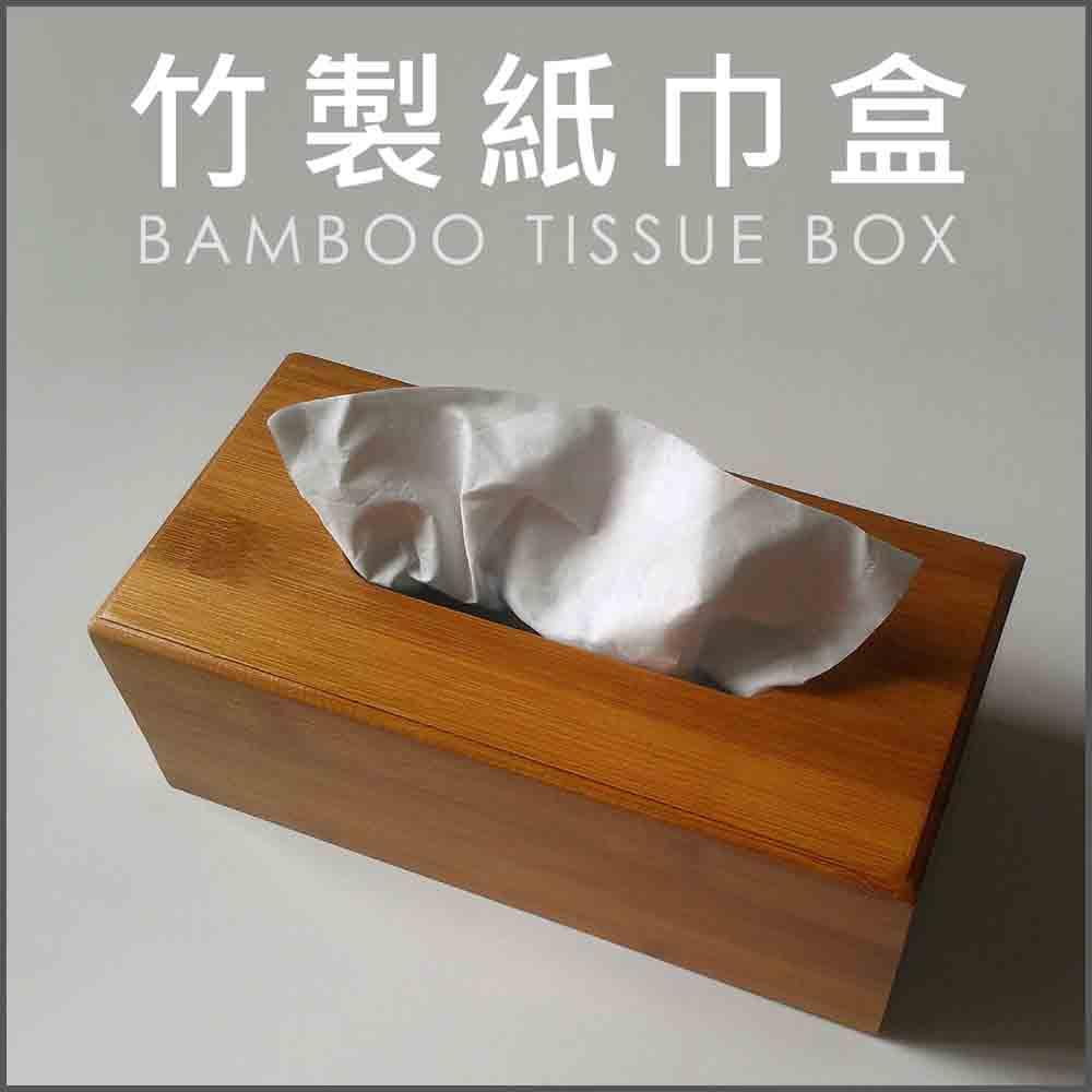 竹製紙巾盒