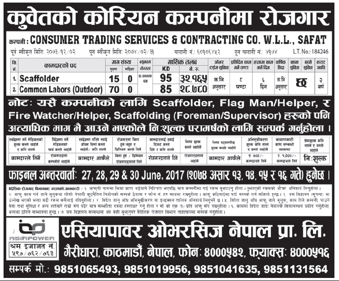 Jobs in Kuwait for Nepali, Salary Rs 32,165