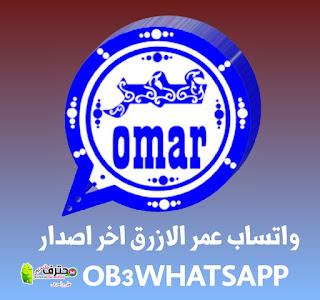 تحميل واتساب عمر الأزرق OB3WhatsApp ضد الحظر - تحديث واتس اب عمر الازرق obwhatsapp اخر اصدار