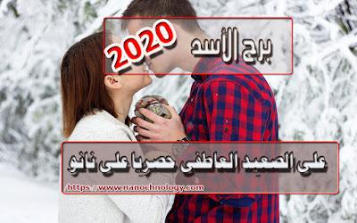 توقعات برج الأسد اليوم الاثنين 17-2-2020 على الصعيد العاطفى والصحى والمهنى