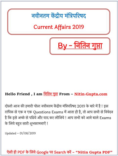 List of Ministers of India 2019 : for all Competitive Exams