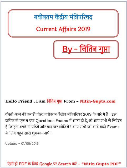 भारत के मंत्रियों की सूची 2019 : सभी प्रतियोगी परीक्षाओं के लिए   List of Ministers of India 2019 : for all Competitive Exams