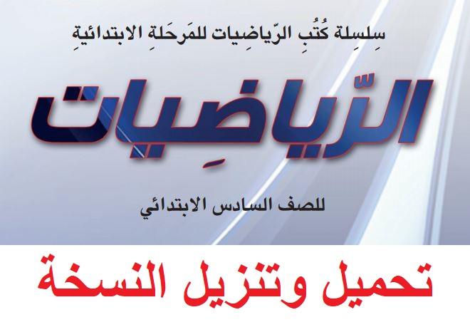 تحميل كتاب رياضيات السادس الابتدائي المنهج الجديد 2021 في العراق تحميل الكتاب ومشاهدة