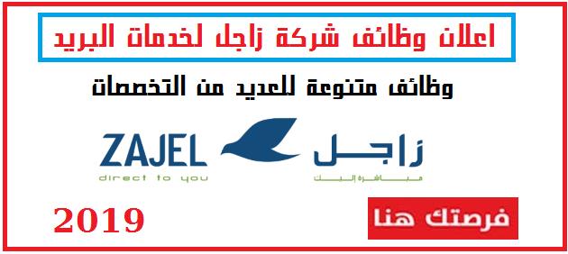 اعلان وظائف شركة زاجل لخدمات البريد والنقل السريع لمختلف التخصصات 2019