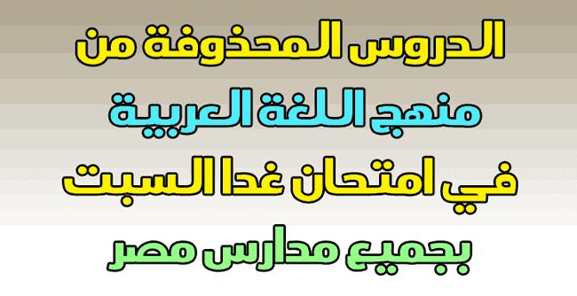 المحذوف من منهج اللغة العربية لجميع المراحل 2018 ترم ثاني
