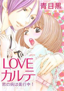 LOVEカルテ~恋の病は進行中!~, manga, download, free