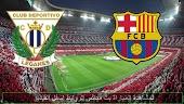 نتيجة مباراة برشلونة وليغانيس بث مباشر كورة ستار 16-06-2020