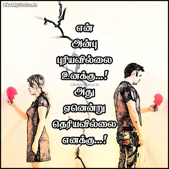 என் அன்பு புரியவில்லை... Tamil Sad Love Quote Image...