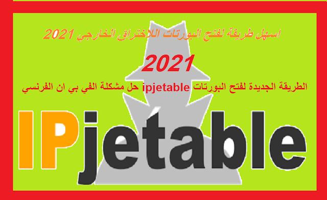 حل مشكلة الفي بي ان الفرنسي ipjetable الطريقة الجديدة لفتح البورتات 2021
