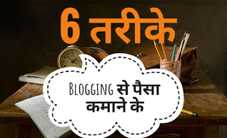 earn money by blogging hindi