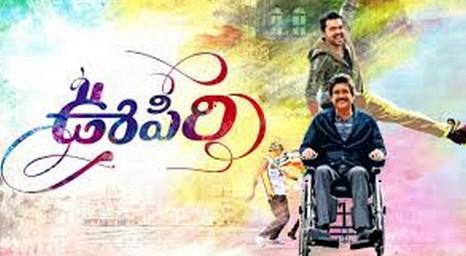 Oopiri Teaser, Audio Songs, Release Date, Review, Images