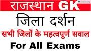 Rajasthan Jila Darshan Download in PDF Hindi (Very Imprtant for Patwari and Librarian)