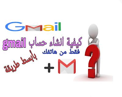 انشاء حساب gmail ب الأندرويد
