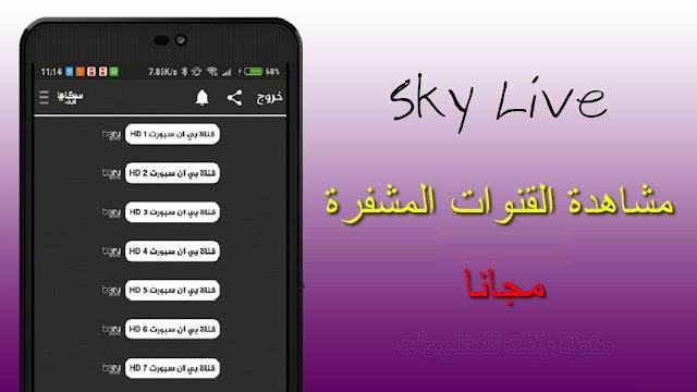 http://www.rftsite.com/2019/06/sky-live-2019.html
