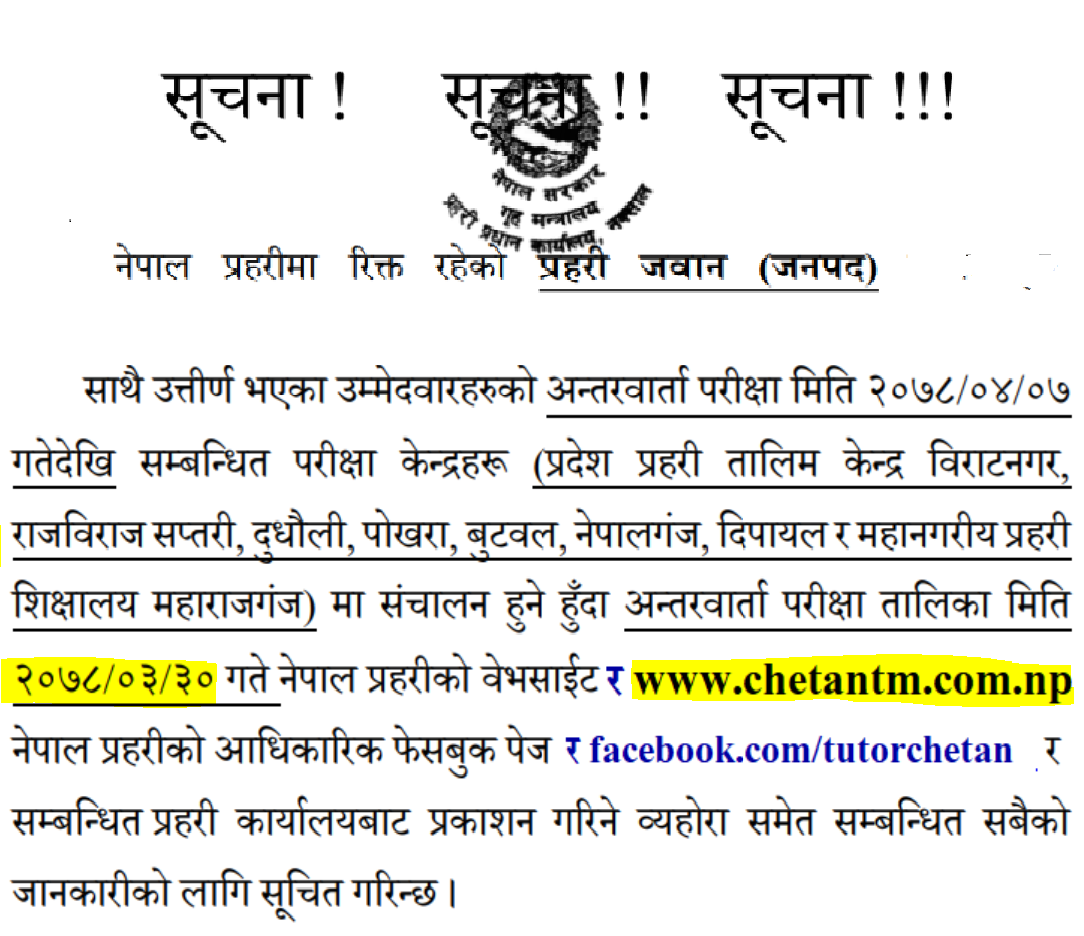 Nepal Police Constable Interview Exam Notice Details
