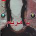 رواية يا مريم تأليف سنان أنطون pdf