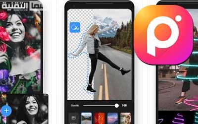 برنامج تصميم الصور  - Photo Editor Pro