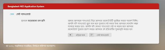 Get Bangladesh National ID card online