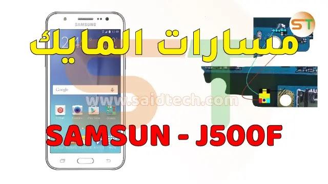 مسارات المايك الديجيتال Samsung J5 J500F Mic