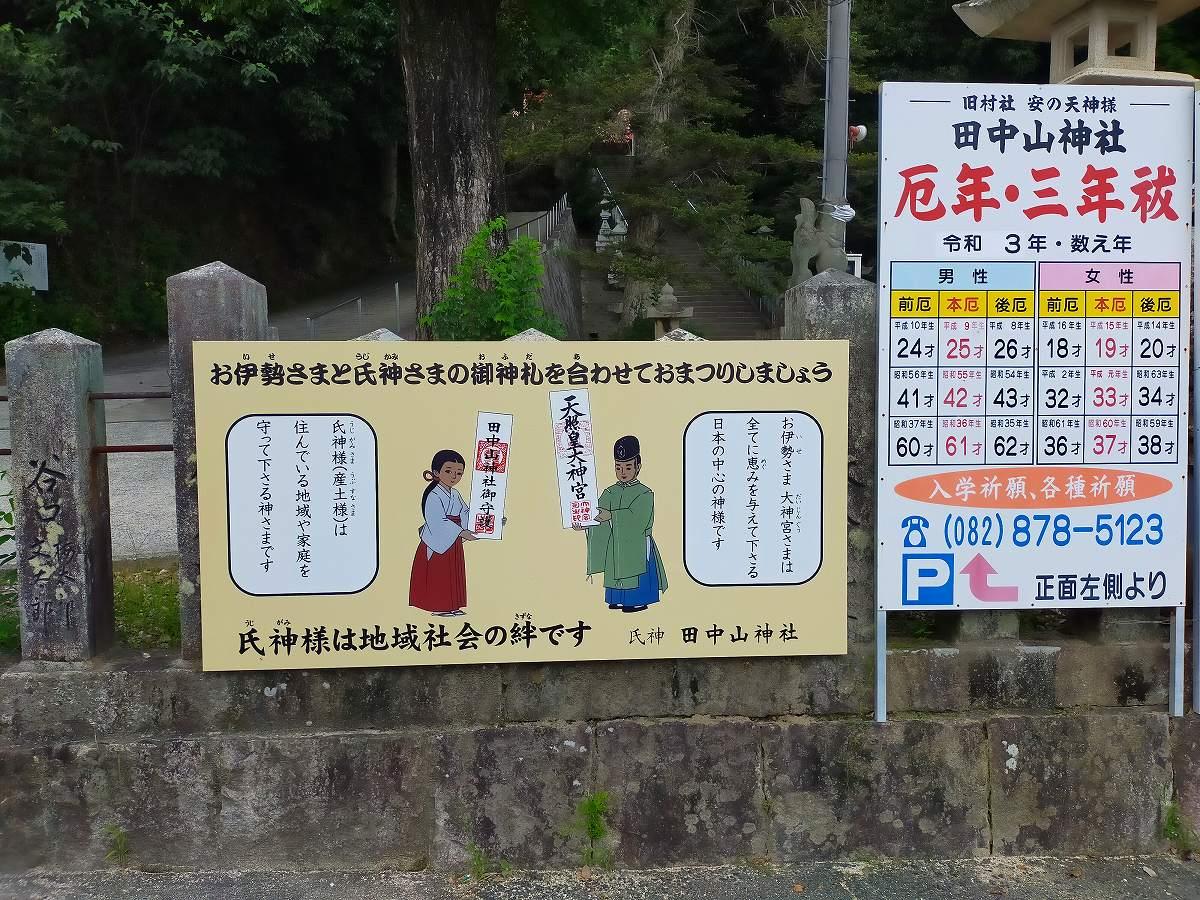 少し懐かしい昭和の雰囲気のする看板がありました。