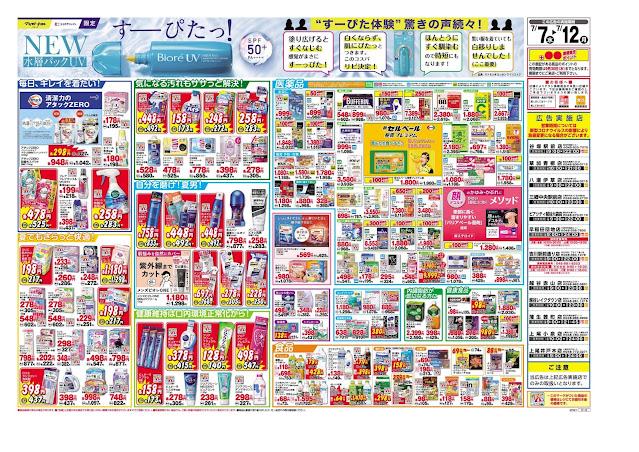 7月7日号 特売ちらし ドラッグストア マツモトキヨシ/越谷レイクタウン店