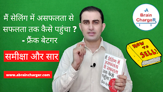 How I raised myself from failure to success in selling, Frank Bettger Book Review & Summary in Hindi