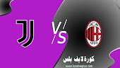 بث مباشر | مشاهدة مباراة يوفنتوس وميلان كورة لايف اليوم 09-05-2021 في الدوري الايطالي