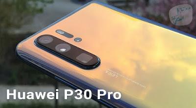 مميزات و مواصفات هاتف هاتف هواوي بي30 برو  Huawei P30 Pro