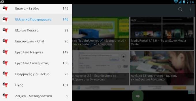 Το dwrean.net έχει την δική του εφαρμογή για Android συσκευές!