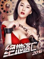 Download Juedi Tao Wang (2016) 720p HDRip Subtitle Indonesia