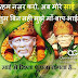 Reham Nazar Karo, Sai Baba Greetings, Hindi Wishes