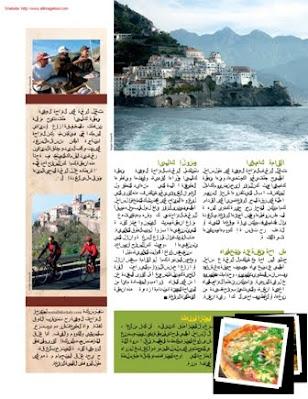 haya glamour magazine emirates bike rental dubai