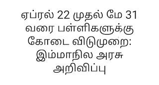 ஏப்ரல் 22 முதல் மே 31 வரை பள்ளிகளுக்கு கோடை விடுமுறை: இம்மாநில அரசு அறிவிப்பு