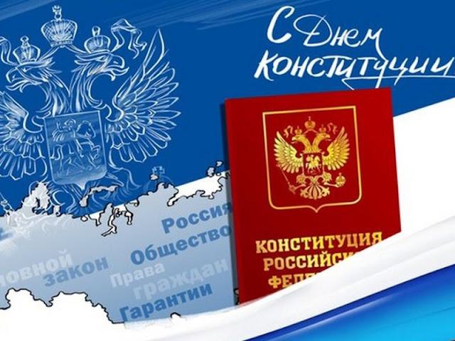 12 декабря - День Конституции РФ