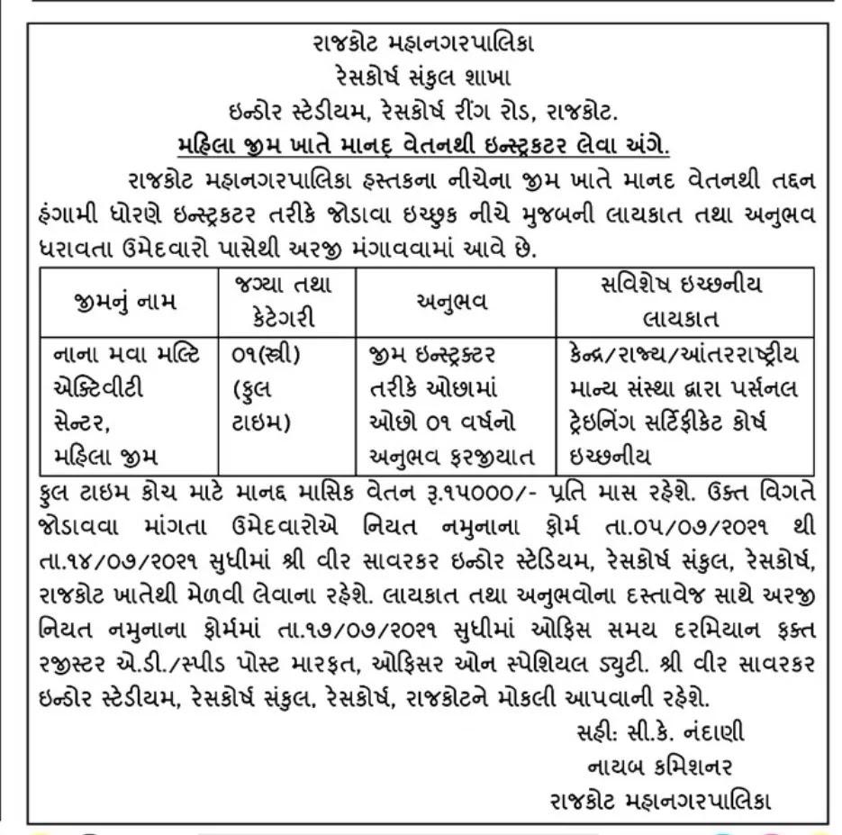 Rajkot Municipal Corporation (RMC) Recruitment for Female Gym Instructor Post 2021