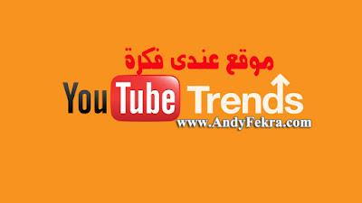 يوتيوب تريند  -  YouTube Trending