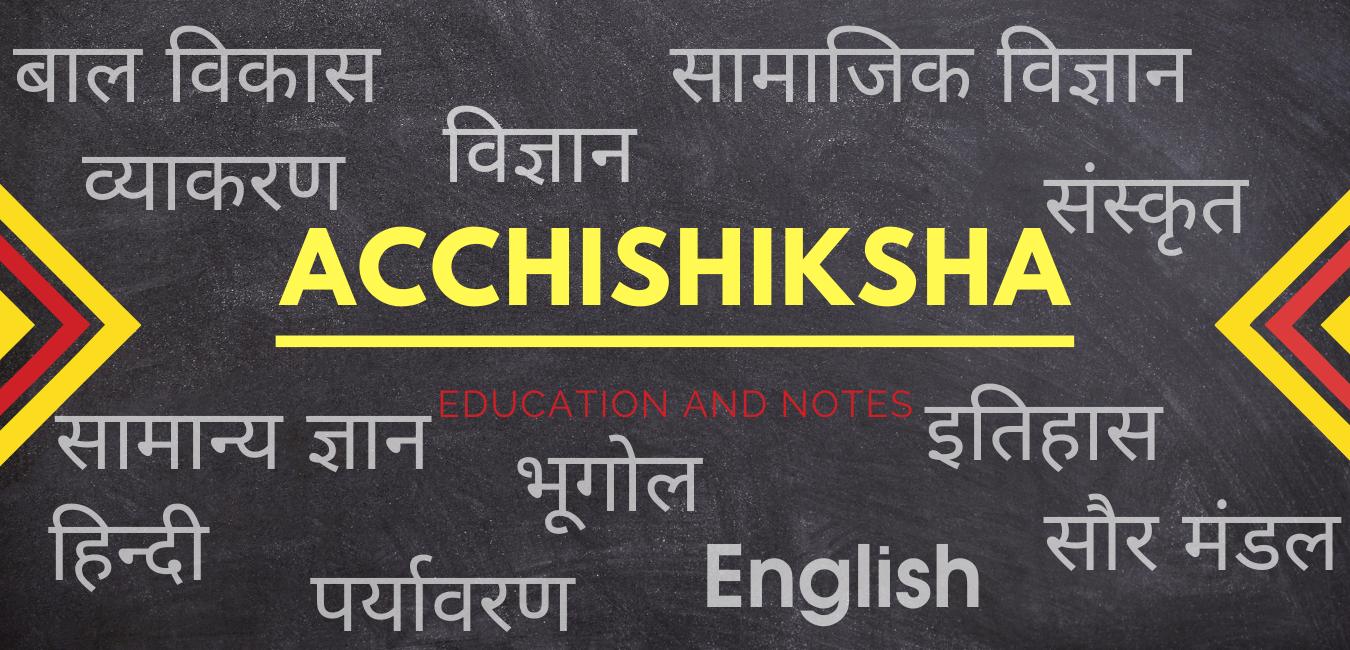 Acchishiksha :  All Govt Exams Notes In Hindi