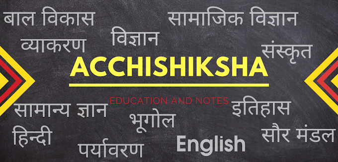 रस – परिभाषा, प्रकार और उदाहरण – Ras Kya Hai Prakar Aur Udahran (Ras In Hindi)