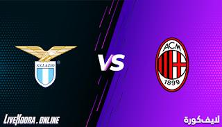 مشاهدة مباراة ميلان ولاتسيو بث مباشر بتاريخ 23-12-2020 الدوري الايطالي