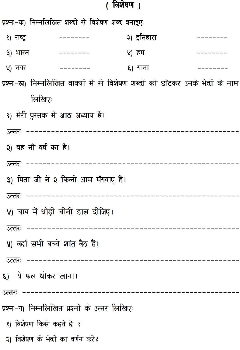 Worksheet Of Visheshan