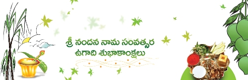 Happy Ugadi Facebook Timeline Covers 2016 Whatsapp Display Pics & FB Profile Pictures