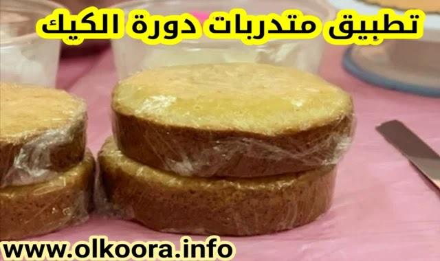 تحميل تطبيق متدربات دورة الكيك في السعودية حصريا و مجانا