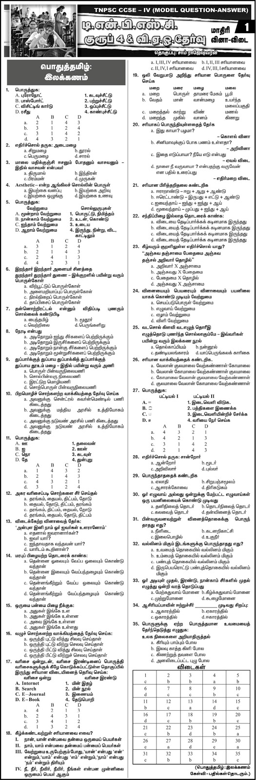 TNPSC General Tamil Model Papers 2017 - Download as PDF