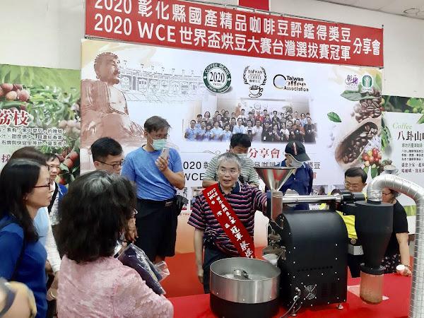 彰化市農會推廣農特產 表揚咖啡烘豆冠軍及蜂蜜達人