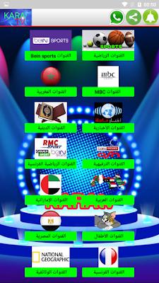افضل تطبيق لمشاهدة المباريات تنزيل برنامج بث مباشر للمباريات المشفرة أفضل تطبيق لمشاهدة المباريات 2021 تطبيق لمشاهدة المباريات والأفلام تطبيق بث مباشر للمباريات افضل تطبيق لمشاهدة المباريات بدون إعلانات تطبيق لمشاهدة المباريات على التلفاز