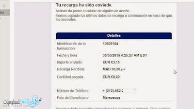 رصيد بقيمة 3 يورو يمكنك شحن هاتفك به مجاناً