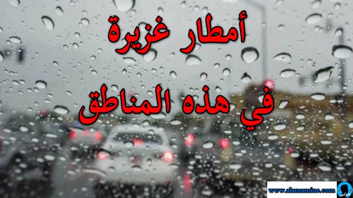 بداية من ظهر الغد أمطار غزيرة في هذه المناطق