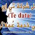 فشل شركة تي إي داتا Te Data في تقديم الخدمة لعملائها